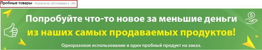Промокоды iHerb на октябрь 2021 года
